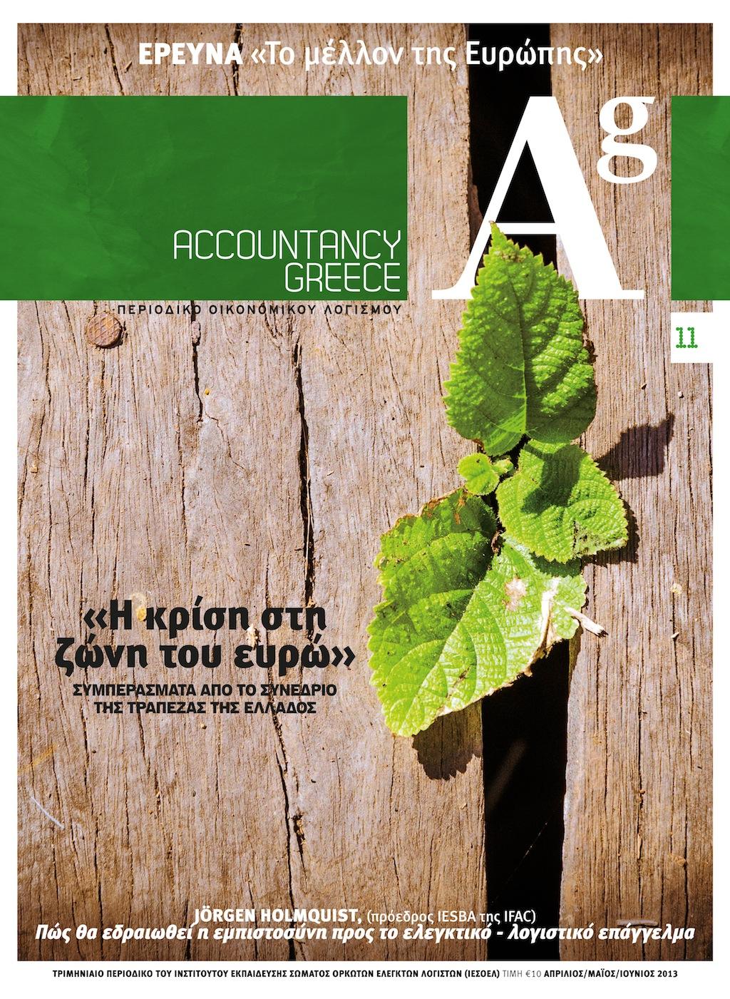 Ag_011_cover
