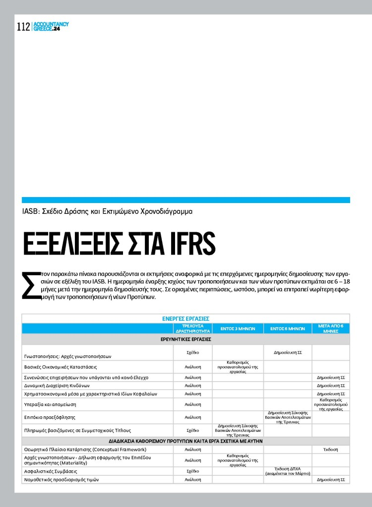 Ifrs_Page_1